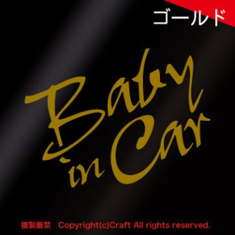 Baby in Car/ステッカー(金/gyo-type)