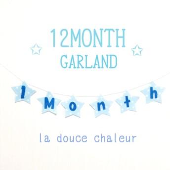 【再販2】12ヶ月用monthガーランド