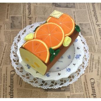 オレンジパウンドケーキ フェルト ケーキ ままごと