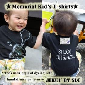 世界に1つだけ!【JIKUU BY SLC】京友禅/手描き『メモリアルキッズ半袖Tシャツ』【受注生産品】