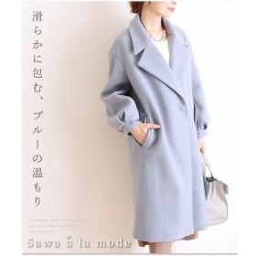 [マルイ]【セール】優しい色味の透明感ロングコート/サワアラモード(sawa a la mode)