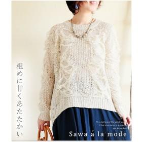 [マルイ] 暖か印象のざっくり編みビジュー飾るニットセーター/サワアラモード(sawa a la mode)