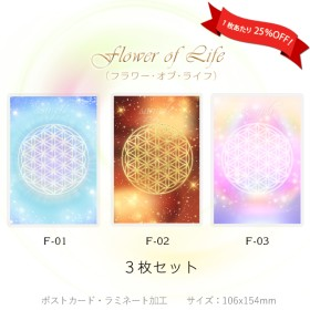 フラワー・オブ・ライフ エネルギーカード (3枚セット25%OFF)【神聖幾何学模様】F-S3