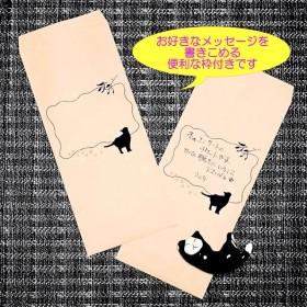【冬バージョン】猫のメッセージ枠付き封筒【雪の足あと】[H-009]