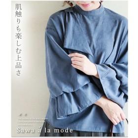 [マルイ]【セール】Aラインのボリュームと上品生地感のカットソー/サワアラモード(sawa a la mode)