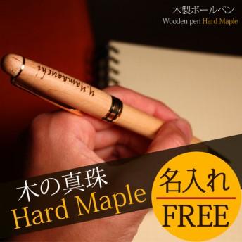 【名入れ無料】木製 ボールペン (ハードメープル) 父の日 誕生日 還暦祝い 回転式 オリジナル 名入れ 高級ペン