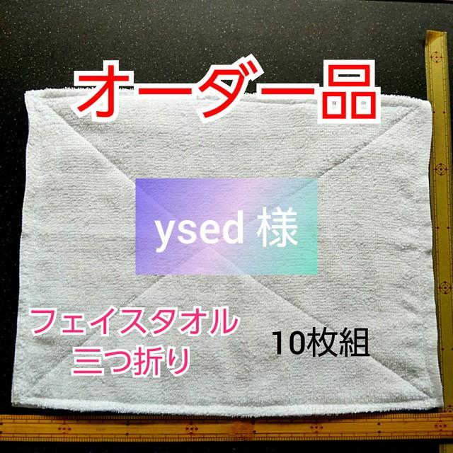雑巾 10枚組<フェイスタオル三つ折り>