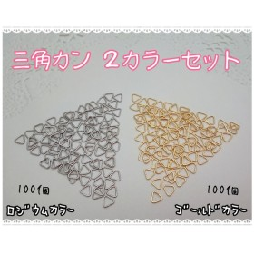 三角カン 2カラーセット ~送料込~