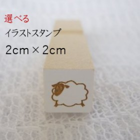選べる☆イラストスタンプ 2cm×2cm