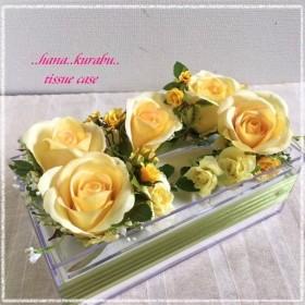 ◆イエローローズ◆造花フラワーティッシュボックス・ケース◆プレゼント・ギフト◆
