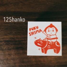 【福島】お相撲さんのご当地ラバースタンプ