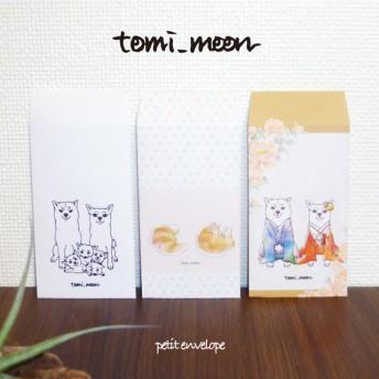 【tomi_moon】柴犬ぽち袋 3袋入 お年玉袋 ファミリー クロワッサン 和装 イラスト