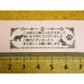 購入ありがとうございます スタンプ 付箋サイズ 猫 レース 肉球