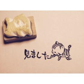 消しゴムはんこ 落書きするネコ トラ柄