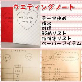 結婚式の準備に☆ウェディングノート