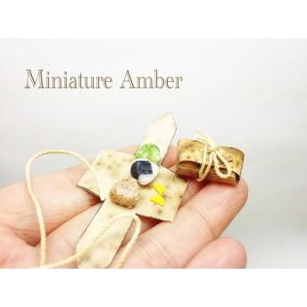 【再販×22】ミニチュア フード 選べる竹皮包みのおむすび