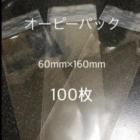 透明袋☆OPP袋60×160 100枚