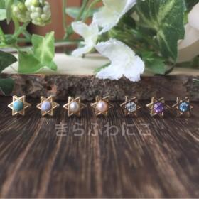 六芒星の一粒ピアス・ノンホールピアス/選べる7種類/星型・ゴールド/SUS 316L・金属アレルギー対応