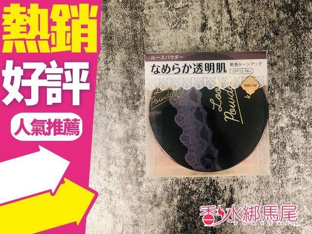 ◐香水綁馬尾◐COSME大賞 kiss 雪紡珠光持妝蜜粉 01自然色/02透膚色 9g