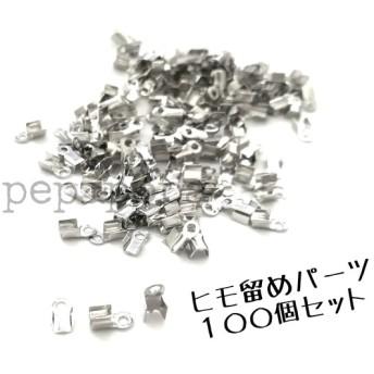 紐留めパーツ コードエンド 金具 シルバー 3ミリ幅 たっぷり100個セット