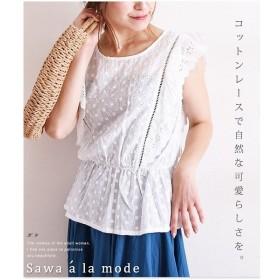 [マルイ]【セール】肩レースフリルが可愛いコットンブラウス/サワアラモード(sawa a la mode)