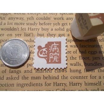 再販・1円サイズで手帳にピッタリはんこ★パンダ 病院