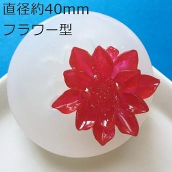 大き目サイズフラワー型シリコンモールド・お花のモールド・大輪/型番429-N