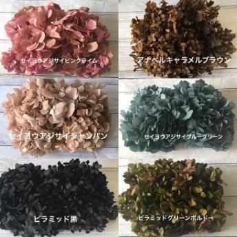 寒色系セット ️色変え可 ハーバリウム花材プリザーブドフラワーアジサイ6色小分け紫陽花