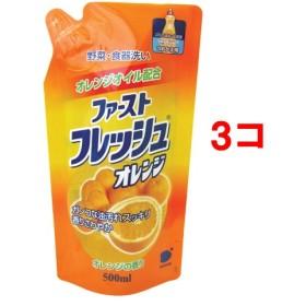 ファーストフレッシュオレンジ 詰替用 (500mL3コセット)