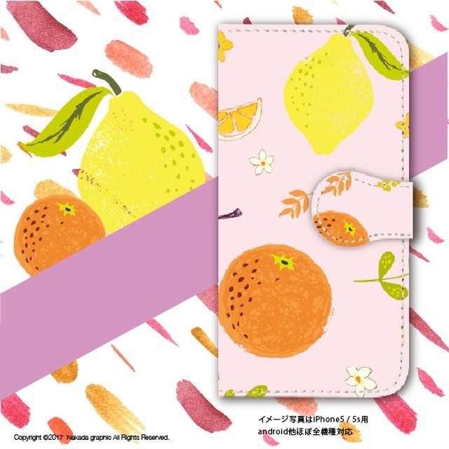 かわいいレモンとオレンジのイラスト ピンク 手帳型 フルーツ くだもの