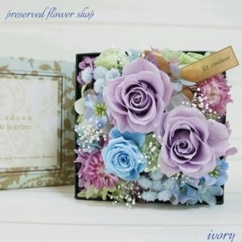 母の日ご予約受付中 BOXフラワー パープル プリザーブドフラワー パーツ 紫 ブルー 夏 お中元 花 プレゼント アジサイ
