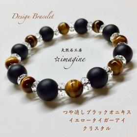 艶消しオニキス&黄タイガーアイ Mixブレスレット プレゼントにも 男女兼用!