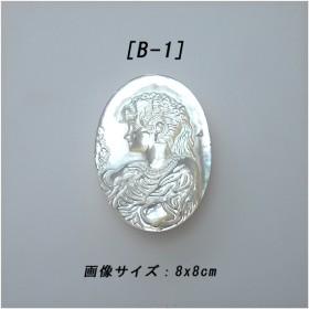 【送料無料】わけありシェルカメオ B-1