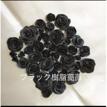 樹脂薔薇 う 黒色バラパーツ
