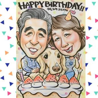 お誕生日☆プレゼント似顔絵☆お父さんお母さんへ、愛犬も一緒 ♪