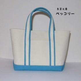 8号帆布の外マチトートバッグ・ターコイズ【Sサイズ】
