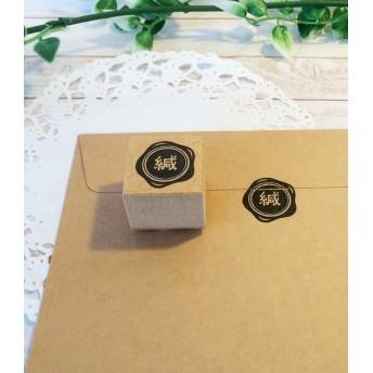 封緘(ふうかん)スタンプno.3『緘』 招待状や重要書類の封筒に☆