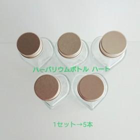 ハーバリウムボトル ハート (5本)