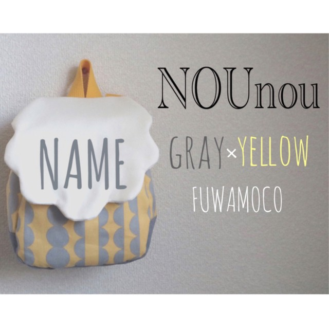 フタが選べる☆名入れ ︎もこもこ柄ベビーリュック、キッズリュック yellow×gray