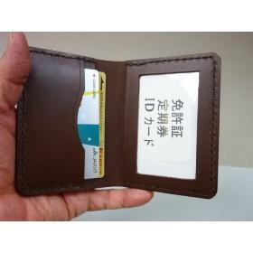 カードケース 二つ折り・4枚 (外:1、内:3)・革・キャッシュ・クレジットカード・IDカード・免許証入れ・定期入【300円の送料無料】第72作・チョコ