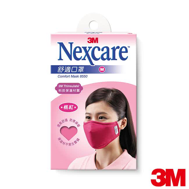3M Nexcare 舒適口罩-M(桃紅)