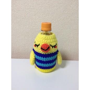 ひよこくん☆350mlペットボトルカバー