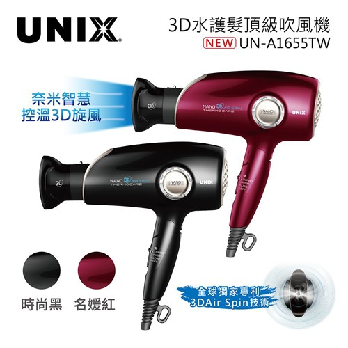 UNIX 韓國 奈米智慧控溫3D炫風吹風機 UN-A1655TW