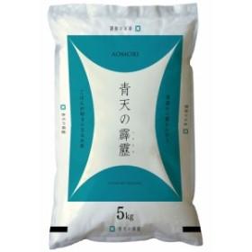 青森県産青天の霹靂 5kg /御中元 夏の贈り物 プレゼントに/ギフト包装・のし(表書き、名入れ)無料