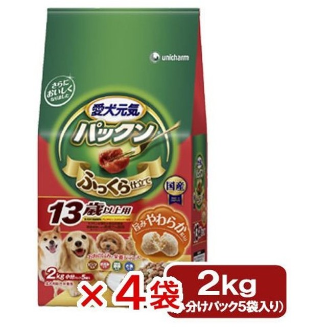 愛犬元気 パックン 13歳以上用 ビーフ・ささみ・緑黄色野菜・小魚入り 2kg(小分け5袋) 4袋 お一人様1点限り