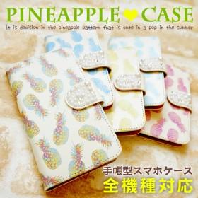 全機種対応 手帳型ケース 携帯ケース diary-pineapple