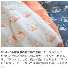 FUWARA ふわら 6重ガーゼ 生地 猫 ハギレ 切り売り オレンジ