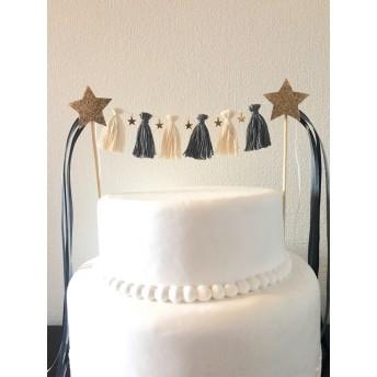 タッセルガーランドケーキトッパー《グレー×オフホワイト×スター》