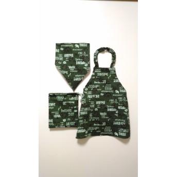 100cm ゴム入 子供用エプロン・三角巾・巾着袋セット 恐竜(ダークグリーン)