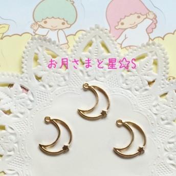 レジン 空枠 月と星 チャーム S 5個セット☆ハンドメイド☆パーツ☆素材☆キッズアクセサリー☆かわいい☆ゆめかわいい☆パステル